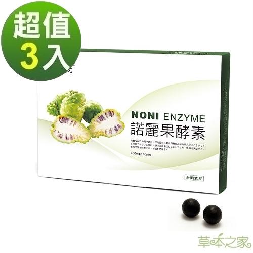 草本之家-諾麗果酵素60粒X3盒