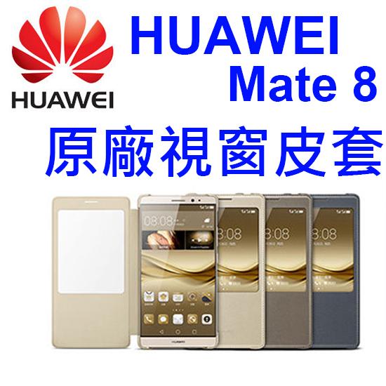 【原廠視窗】華為 HUAWEI Mate 8 NXT-L09 6吋 原廠視窗智能休眠皮套/書本式翻頁/保護套/支架斜立展示