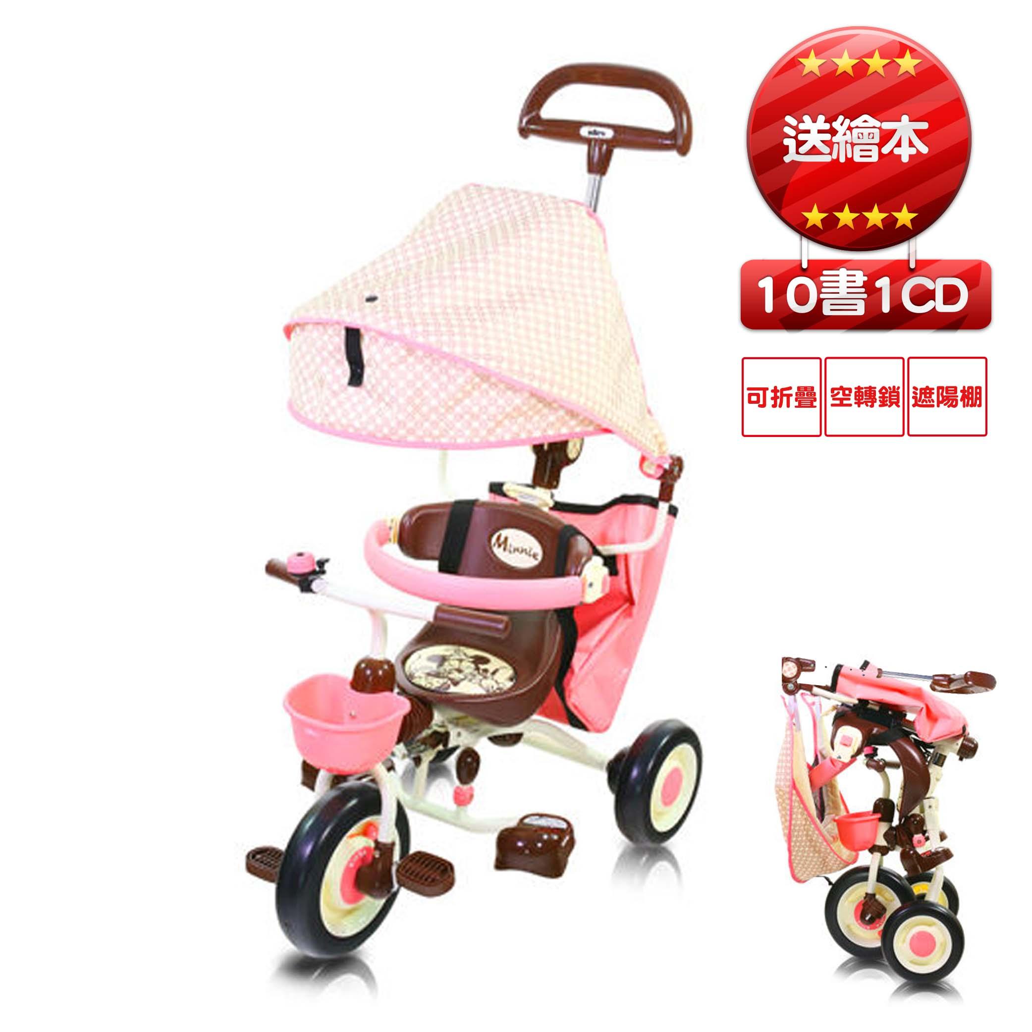 【日本知名IDES品牌】米妮/米奇敞篷可折疊收納腳踏車(粉/藍兩色)-->FB 姚小鳳