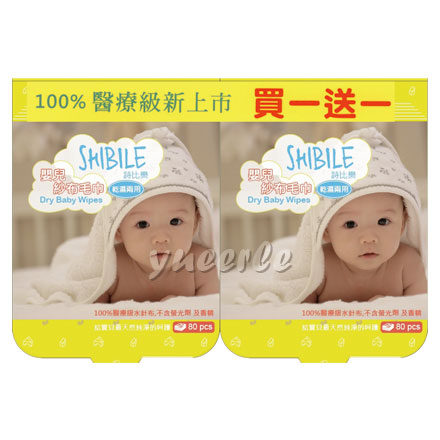 【悅兒樂婦幼用品?】詩比樂 乾濕兩用嬰兒紗布毛巾【2盒入】