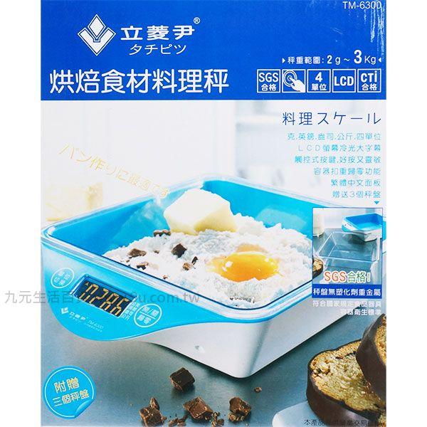 【九元生活百貨】TM-6300 烘焙食材料理秤/3KG 電子秤