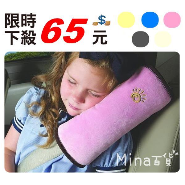 [ MINA百貨 ] 超大汽車安全帶布套 護套 護肩 兒童 成人 孕婦 枕頭 柔軟舒適【G0005】