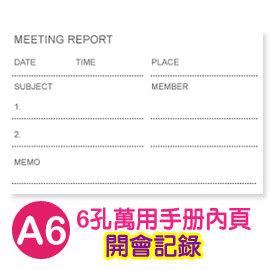 珠友 BC-80056 A6/50K 6孔滑動夾/萬用手冊內頁(開會記錄)