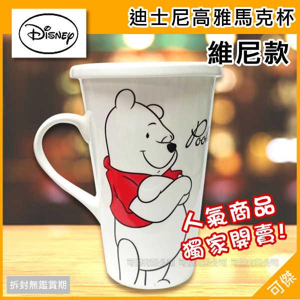 可傑  迪士尼  新骨瓷馬克杯 小熊維尼款 附蓋 高雅簡約 包裝精美 自用.當禮物皆適宜