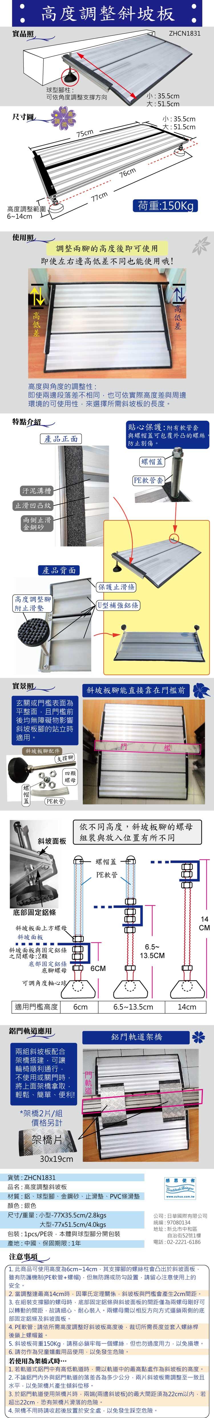 鋁合金斜坡板:高度可調整,附防刮傷膠條、表面止滑處理,使用安全。