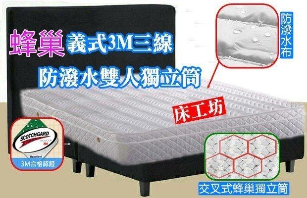 【床工坊】獨立筒 床墊 「3M三線防潑水蜂巢獨立筒」5尺雙人蜂巢式獨立筒床墊 【喜歡軟硬適中 獨立性好的床首選】「歡迎訂做各式尺寸」