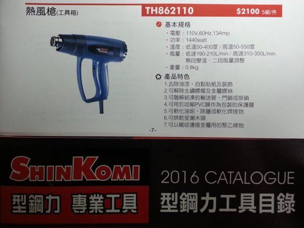 熱風槍 TH862110#工具箱 SHIN KOMI