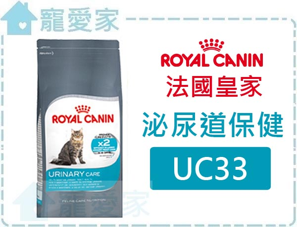 ☆寵愛家☆法國皇家UC33泌尿道保健貓2kg.