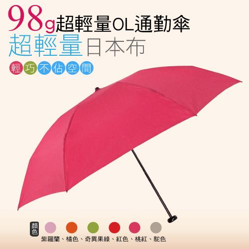 【momi宅便舖】98G超輕量通勤傘(桃紅色) / 抗UV /MIT洋傘/ 防曬傘 /雨傘 / 折傘 / 戶外用品