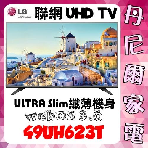【LG】49型UHD TV 4K液晶電視《49UH623T》