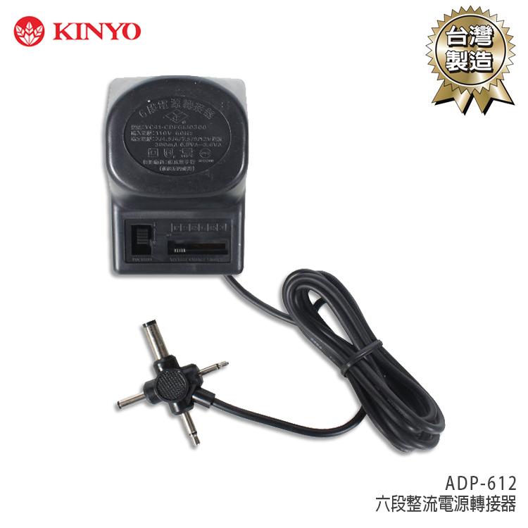 KINYO 耐嘉 ADP-612 六段整流電源轉接器/電壓調整器/轉接頭/變電器/商務/插座/變壓器/家用電源轉換器/通用/變換器/4種特殊接頭