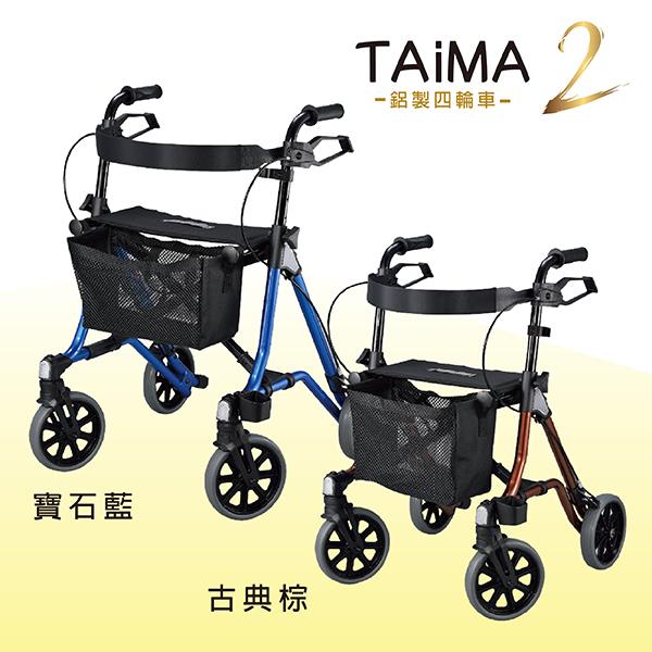【光星NOVA】鋁製四輪助行車TAiMA2