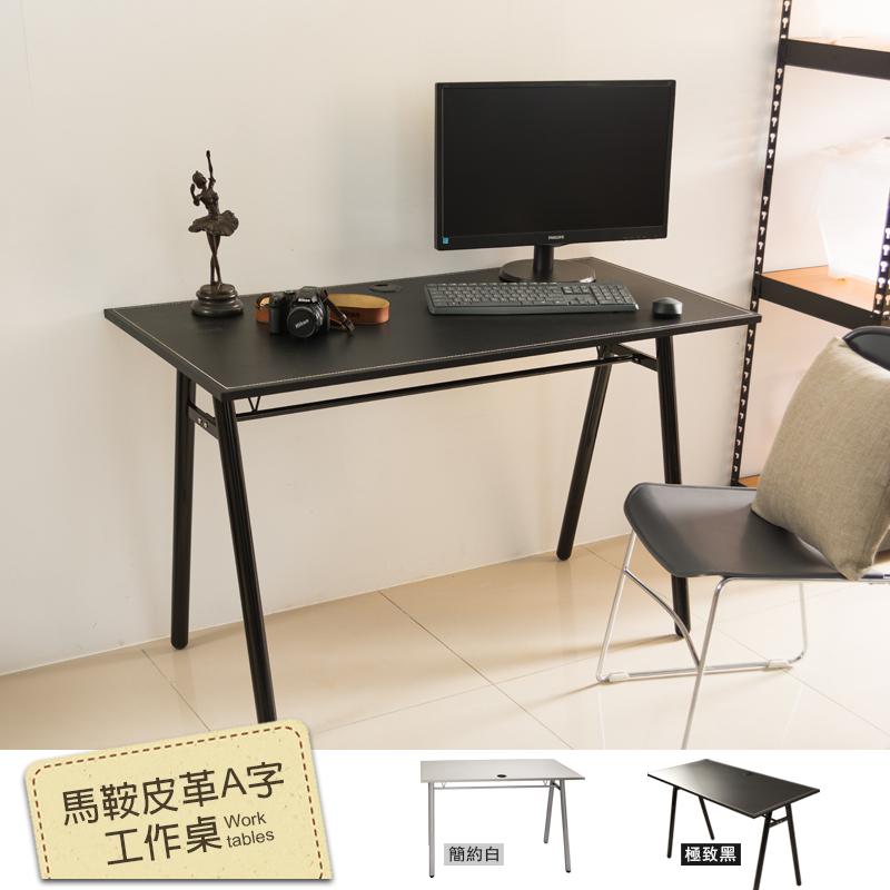 【dayneeds】【免運費】馬鞍皮革A字桌(極致黑)/電腦桌/書桌/工作桌/電線收納孔