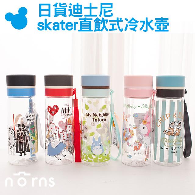 NORNS【日貨迪士尼skater直飲式冷水壺】水瓶 隨行杯 附手腕帶 豆豆龍 愛麗絲 奇奇蒂蒂