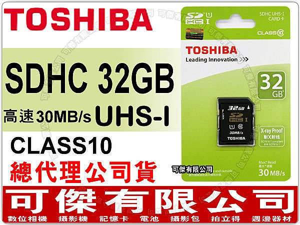 可傑 Toshiba 東芝公司貨 SDHC 32G C10 Class10 30MB/s UHS-I SD 記憶卡