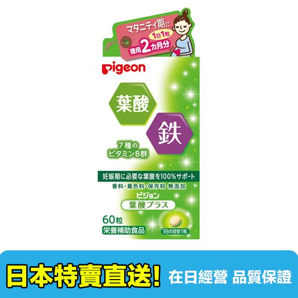 【海洋傳奇】日本pigeon 貝親 葉酸 加鐵維他命B群 60日份【訂單滿3000元免運】