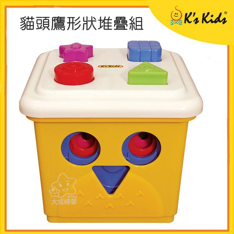 【大成婦嬰】K's Kids 奇智奇思~貓頭鷹形狀堆疊組 (SB004-39) 對對桶 形狀配對 認識顏色