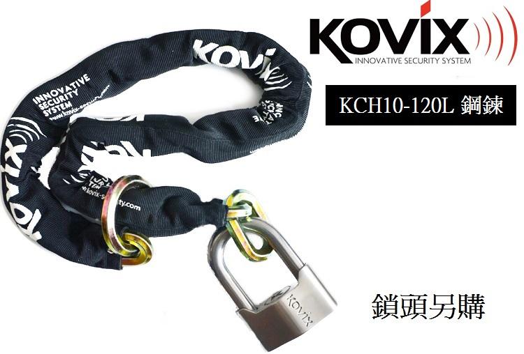 《育誠科技》『KOVIX KCH10-120L 鋼鍊』長120cm 粗10mm/無鎖頭鏈條/全特殊六角設計/防剪/防鋸/防拉/另售鋼甲武士機車大鎖