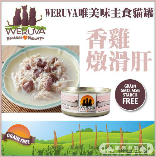 +貓狗樂園+ 美國WERUVA唯美味【無穀主食貓罐。香雞燉滑肝。85g】60元*單罐賣場