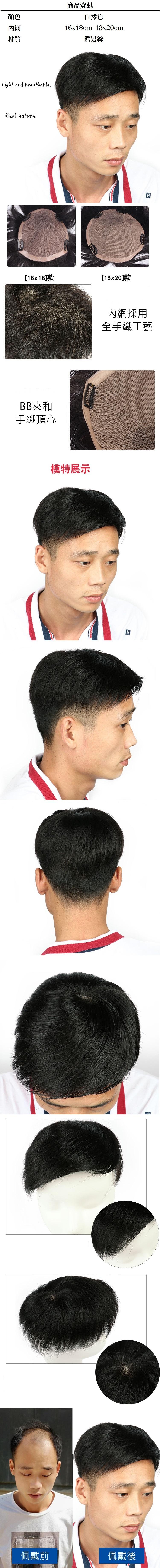 假髮片(真髮絲)-隱形無痕頭頂補髮女假髮