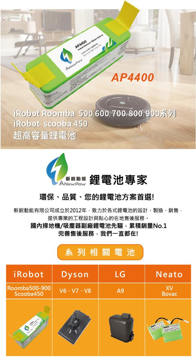 iRobot Roomba 760 770 780 790 副廠 鋰電池 (贈濾網2顆及6腳邊刷*1)