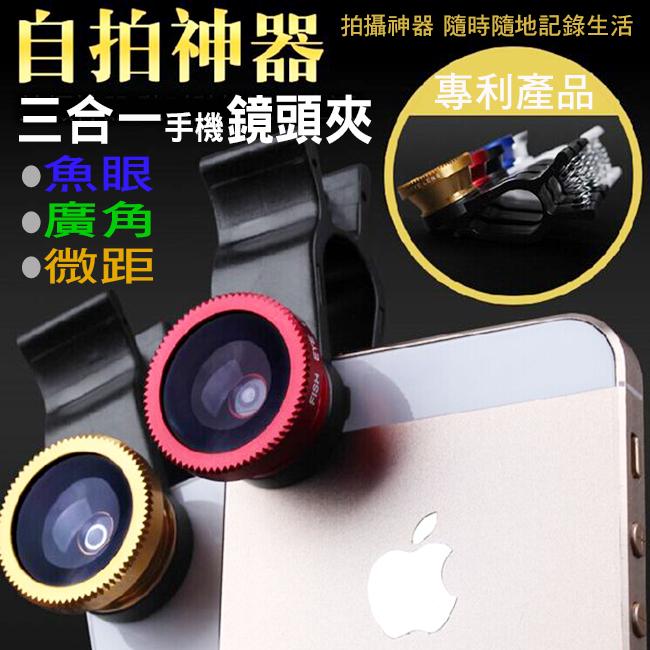 手機拍攝神器 萬能夾子 魚眼廣角微距三合一手機鏡頭 三星蘋果小米SONY 自拍神器 通用型萬能手機鏡頭