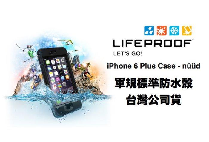 Lifeproof for iPhone 6 nuud系列 防水防摔 軍規標準 台灣代理公司貨 兩色 防水殼
