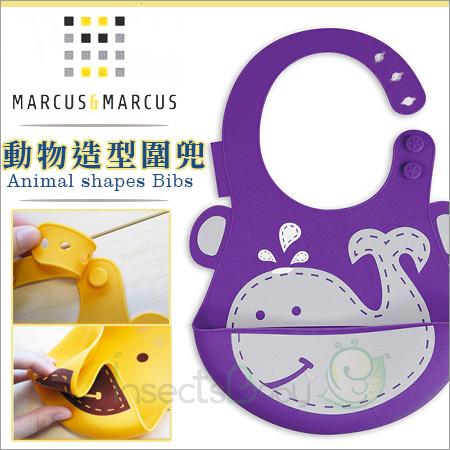 +蟲寶寶+ 【 MARCUS & MARCUS 】M&M 動物造型圍兜-鯨魚/柔軟、耐污,無毒不刺肌!《現貨》