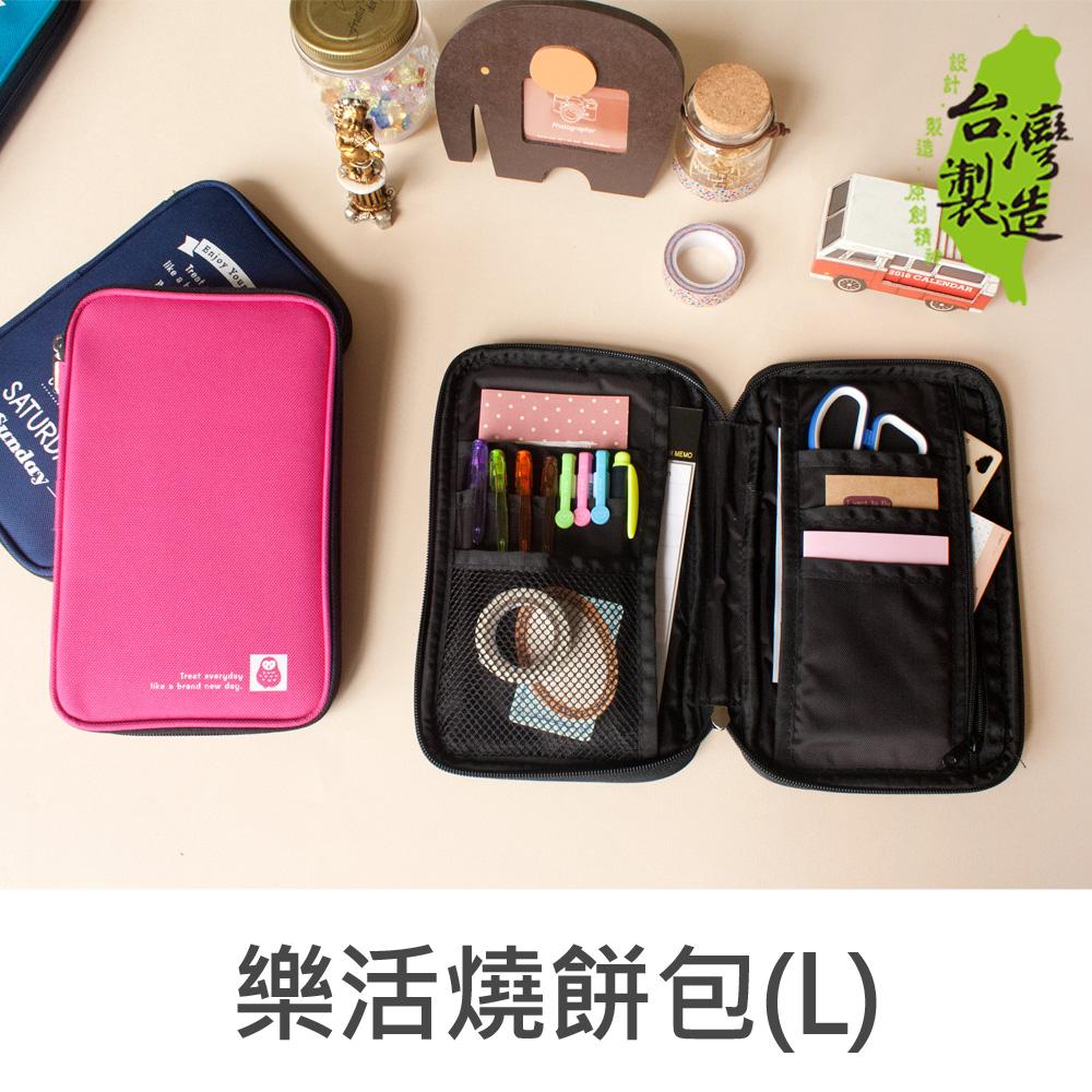 珠友 PB-60163 樂活燒餅包/萬用包/筆袋/書衣/化粧包 (L)
