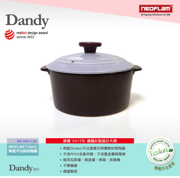 免運費 韓國NEOFLAM Dany系列 16cm陶瓷不沾時尚陶鍋-霧紫色 NC-DN-C16