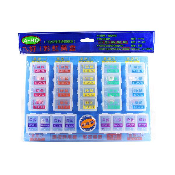【醫康生活家】A-HO彩虹藥盒(7日份環保透明藥盒)