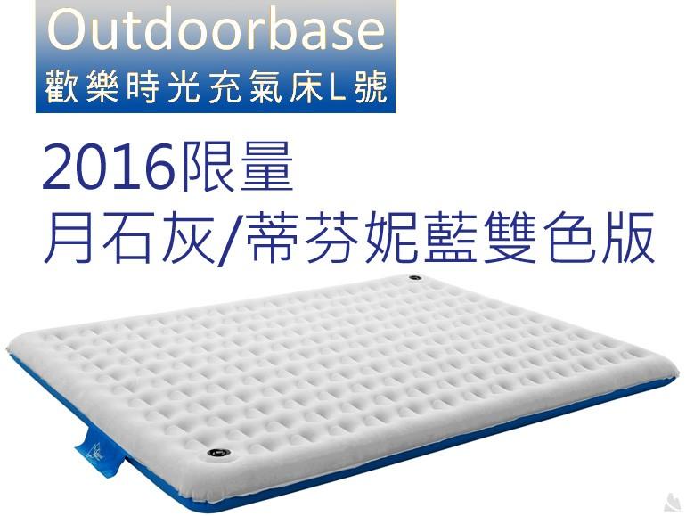 【露營趣】中和 Outdoorbase 24165 歡樂時光L 2016限量月石灰/蒂芬妮藍雙色版 露營睡墊 充氣睡墊 充氣床