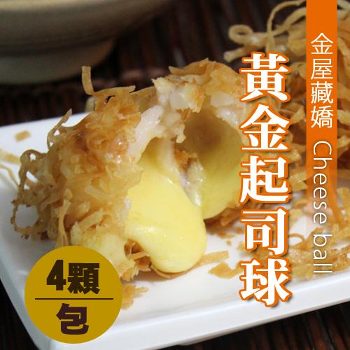 【台北濱江】海鮮搭配起司多層次美味享受,魂牽夢縈的牽絲口感-港式金屋藏嬌4顆/包