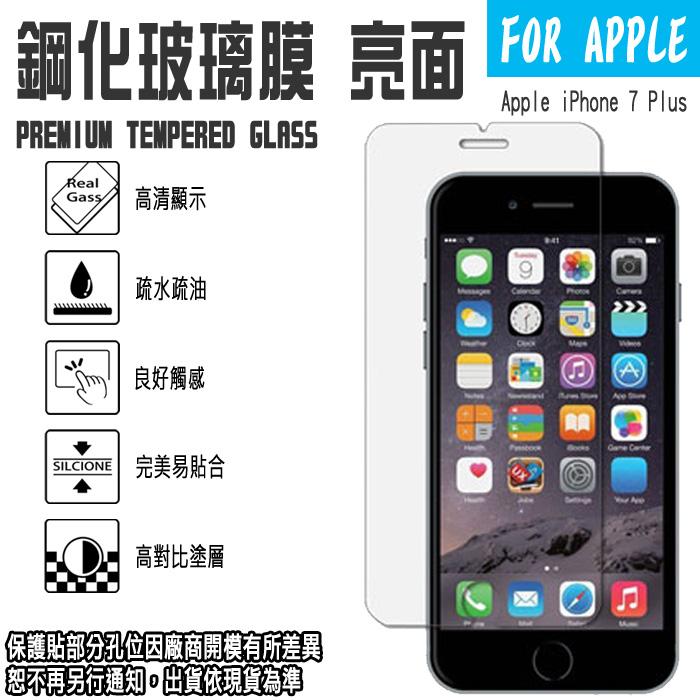 日本旭硝子玻璃 0.3mm 5.5吋 iPhone 7 PLUS/i7+ APPLE 蘋果 鋼化玻璃保護貼/手機/螢幕/高清晰度/耐刮/抗磨/觸控高/疏水疏油/支援3D觸控