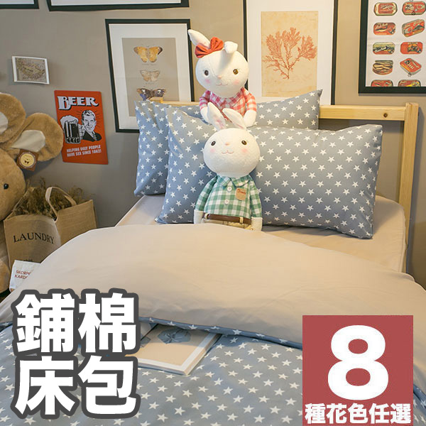 北歐風 單人鋪棉床包雙人被套組組 舒適春夏磨毛布 台灣製造