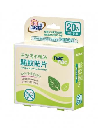 『121婦嬰用品館』 nac 天然草本精油驅蚊貼片 20入/盒 - 檸檬桉油