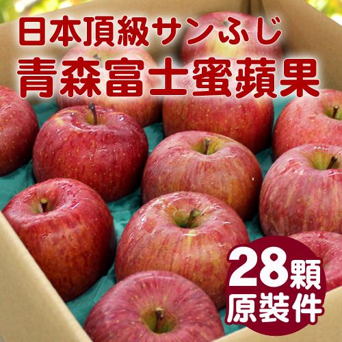 免運【台北濱江】日本青森富士蜜蘋果28顆原裝件