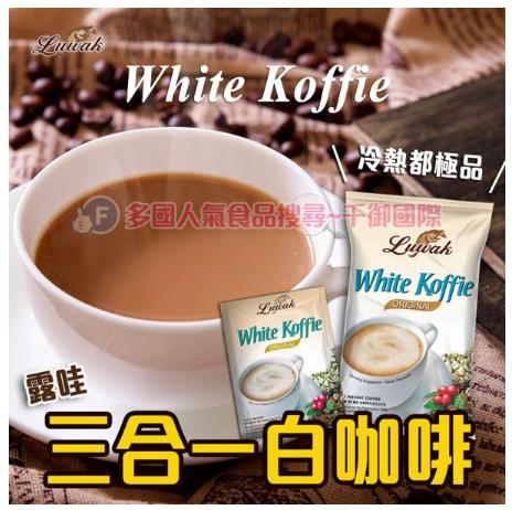 印尼Luwakm露哇三合一白咖啡[ID8994171101289]千御國際