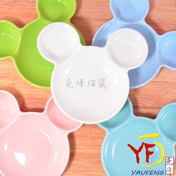 ★堯峰陶瓷★餐桌系列 米奇 米老鼠 馬卡龍色 三格造型餐盤 瓷盤 大小盤
