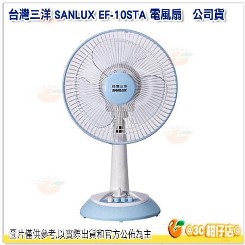 台灣三洋 SANLUX EF-10STA 10吋機械式定時桌扇 公司貨 10吋 機械式 電風扇 桌扇