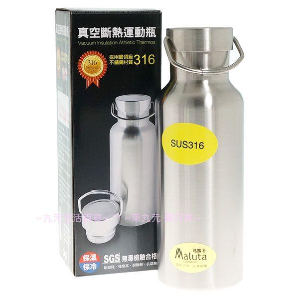 【九元生活百貨】瑪露塔 真空斷熱運動瓶/500ml #316不鏽鋼保溫瓶