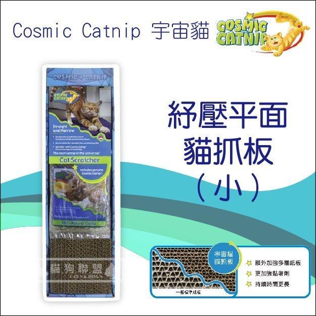 +貓狗樂園+ 美國Cosmic Catnip宇宙貓【紓壓平面。貓抓板。小】250元