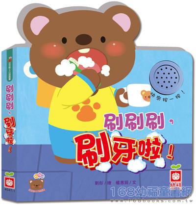 【淘氣寶寶】豆豆熊3Q遊戲書-刷刷刷,刷牙啦【幼福童書/有聲書/學習書】