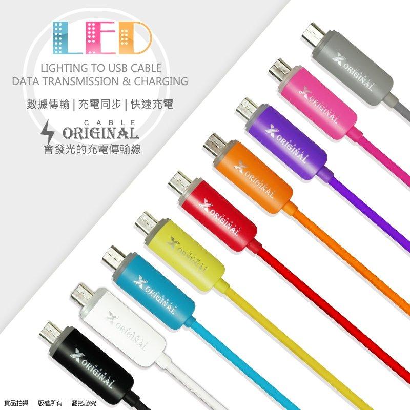 Micro USB LED 指示燈發亮充電線/傳輸線 ASUS ZenFone 4/5/6/C/A400CG/A450CG/A500CG/A600CG/PadFone mini/S PF500KL/Z..