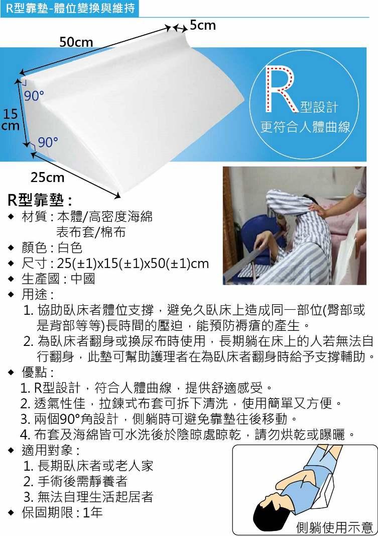 翻身墊,R型翻身靠墊:可幫助體位維持、防止褥瘡產生、換尿布也可使用,銀髮族、長期臥床者。支撐身體、人體工學曲線,可水洗,舒適靠枕,簡單使用。