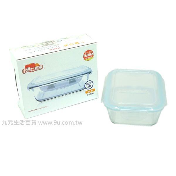 【九元生活百貨】密扣方型玻璃保鮮盒-950ml 保鮮盒 便當盒