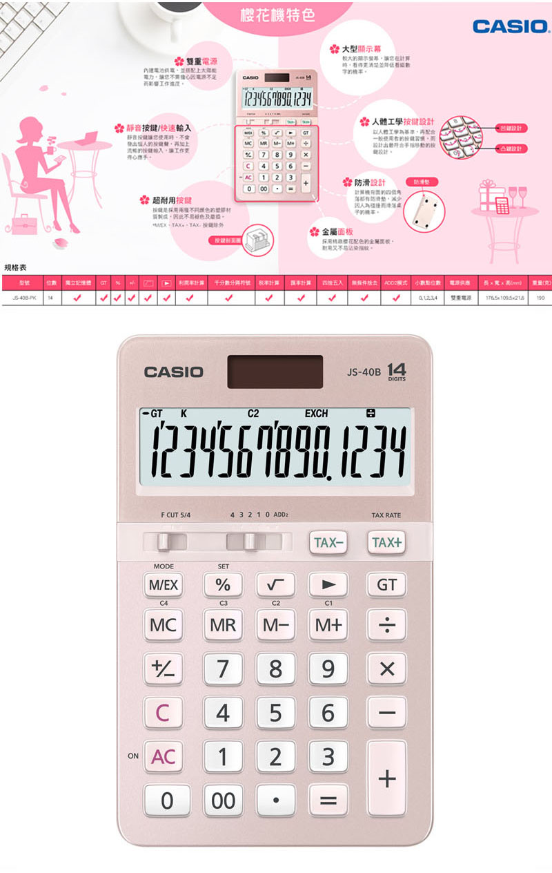 Casio 14js 40b Pkko01001i Style I Heavy Duty Calculators Js Pk