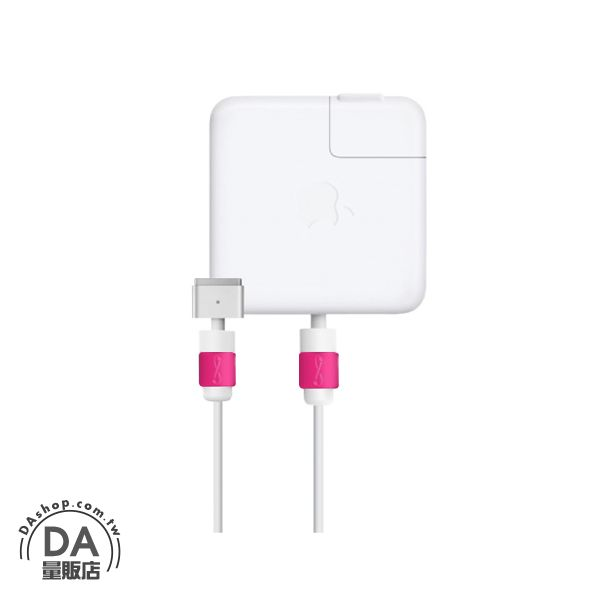 《DA量販店》Apple MACBOOK I線套 MAC 充電線 保護套 桃紅色(W98-0016)