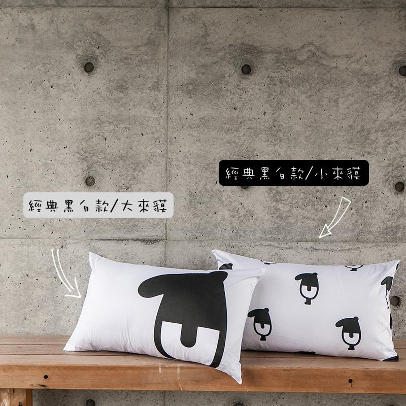 美式信封枕套-100%精梳棉【小來貘枕套-兩入】經典黑白款-馬來貘的日常,戀家小舖,台灣製 M-AAL000