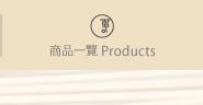 商品一覽 Products